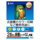 樂天商城 - サンワサプライ インクジェットスーパーファイン用紙 JP-EM4NA4N【ポイント10倍】 (代引不可)