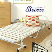 折りたたみ式すのこベッド 【 Breeze 〜ブリーズ〜 】 (代引き不可)【ポイント10倍】