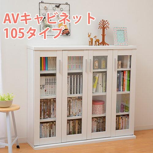 AVキャビネット105 HN-AV1200(代引き不可)【ポイント10倍】