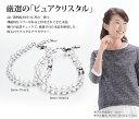 ファイテン(PHITEN) 水晶コンビブレス(+3cmアジャスター) AQ809027 ボディケア【ポイント10倍】【送料無料】