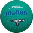 モルテン(Molten) ドッジボール2号球(緑) D2G【ポイント10倍】