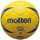 モルテン(Molten) ハンドボール1号球 トレーニング用ボール ヌエバX9200 H1X9200【送料無料】