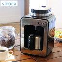 siroca シロカ STC-501 全自動コーヒーメーカー 全自動コーヒーマシン オート 挽きたてコーヒー コーヒー豆 粉 ドリップ STC501【あす..