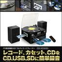 X-STYLE CD録音機能付き マルチレコードプレーヤー EB-XS5000 レコード カセット CD USB SD CDダブルデッキ 録音 再生 スピーカー搭載【あす楽対応】【送料無料】【smtb-f】【RCP】