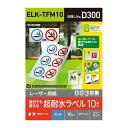 エレコム レーザー専用紙/フリーラベル/マット/ホワイト/A4/10枚 ELK-TFM10(代引不可)