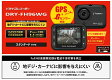 ショッピングドライブレコーダー YUPITERU (ユピテル) ドライブレコーダー (12V車用) DRY-FH96WG【あす楽対応】【送料無料】 lucky5days