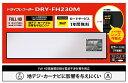 YUPITERU (ユピテル) ミラー型 ドライブレコーダー (12V車用) DRY-FH230M【あす楽対応】【送料無料】
