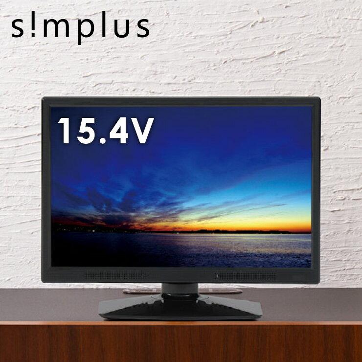 16型 16V 16インチ 液晶テレビ simplus (シンプラス) 16V型 LED液晶テレビ(1波) 外付けHDD録画機能対応 SP-16TV02SR ブラック【あす楽対応】【送料無料】【smtb-f】