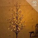 クリスマスツリー ツリー クリスマス LEDスノーツリー ブラウン 90cm 雪 スノー イルミネーション LED 枝ツリー 北欧【送料無料】【S1】