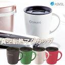 アスベル 真空断熱マグカップ 保温 保冷 フタ付き 330ml 4色 MG-T330 耐熱 マグカップ カップ【あす楽対応】