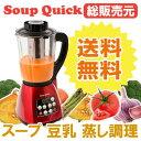スープクイック AZHS-01 スープ スムージー スープダ...