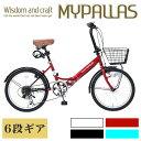【送料無料】マイパラス MYPALLAS 折りたたみ自転車 20インチ M-204MERRY 4色 6段ギア リアサス オートライト セミフラットタイプ 折畳式マイパラス MYPALLAS 折りたたみ自転車 20インチ M-204MERRY 4色 6段ギア リアサス オートライト(代引不可)【送料無料】【smtb-f】