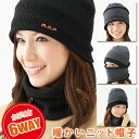 ニット帽[かぶり方いろいろ暖かキャップ]暖かいニット帽子がなんと使い方6WAY!帽子 ニット帽子 ニットキャップ 目出し帽 防寒 帽子 【RCP】