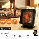 ヒーター 暖房 遠赤外線 省電力 コンパクト ビームヒーターキューブ RLC-BH400【あす楽対応】【送料無料】