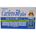 カルフェロ50プラス 50ml*10本入【S1】