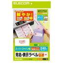 エレコム 宛名・表示ラベル スーパーファイン紙 A4 ホワイト 240枚(12面×20シート) EDT-TI12R