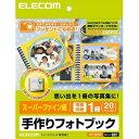 エレコム 手作りフォトブック スーパーファイン紙 両面印刷 1冊(20ページ) EDT-SBOOK
