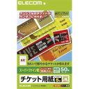 エレコム チケット用紙 スーパーファイン紙 A4 50枚(5面×10シート) MT-5F50