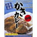 広島名産 かきカレー 中辛 1人前 レインボー食品