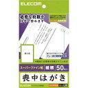 エレコム 喪中はがき スーパーファイン紙 絵柄(菊の花) 50枚入 EJH-MS50G4【RCP】【S1】