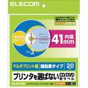 エレコム マルチプリント紙 プリンタを選ばないCD / DVD用ラベル 強粘着タイプ 内径41mm 20枚入 EDT-MDVD1【S1】