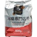 ハマヤ 珈琲専門店用 スペシャルブレンド 800g【RCP】