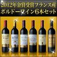ワイン セット 6本 2012年金賞受賞フランス産 ボルドーワイン 6本セット(代引き不可)【送料無料】