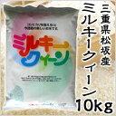 米 日本米 産地直送 25年度産 三重県産 ミルキークィーン 10kg (5kg×2袋) JA直送 (代引き不可)【送料無料】