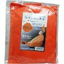 ショッピングポンチョ カゴも 濡れない 防水 加工 サイクル レインポンチョ オレンジ