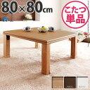 楢天然木国産折れ脚こたつ ローリエ 80×80cm こたつ テーブル 正方形 日本製 国産(代引不可)【送料無料】