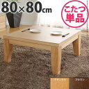 モダンリビングこたつ ディレット 80×80cmこたつ テーブル 正方形 日本製 国産継ぎ脚ローテーブル(代引不可)【送料無料】