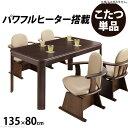 こたつ 長方形 ダイニングテーブル パワフルヒーター-高さ調節機能付きダイニングこたつ〔アコード〕 135x80cm こたつ本体のみ ハイタイプ(代引不可)