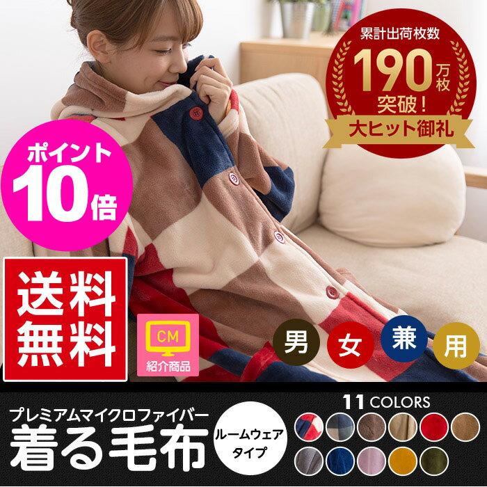mofua プレミマムマイクロファイバー着る毛布 フード付 (ルームウェア)【あす楽対応】【送料無料】