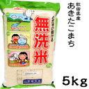 ショッピング米 米 日本米 令和元年度産 秋田県産 あきたこまち BG精米製法 無洗米 5kg ご注文をいただいてから精米します。【精米無料】【特別栽培米】【新米】(代引き不可)【送料無料】