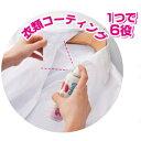 香るプロコートスプレー 汗ジミ 黄ばみ 消臭 抗菌 UVカット【RCP】
