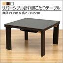 【送料無料】コタツ 炬燵 こたつ 折れ脚 リバーシブル テーブル