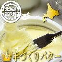 北海道 富良野産 極上 手作り ふらのバター 70g バター クール便