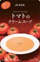 富良野 トマトのクリームスープ 160g スープ