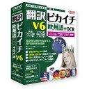 クロスランゲージ 翻訳ピカイチ 欧州語 V6+OCR 11541-01(代引不可)