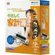 メディアドライブ やさしく家計簿 v.3.0 レシートリーダー付 WNG300CPR00(代引不可)