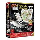 昭文社 スーパーマップル・デジタル 17全国 乗換&アップグレード版 994752(代引不可)