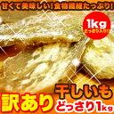 【訳あり】干し芋どっさり1kg(代引き不可)