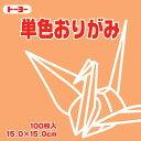 トーヨー 単色折紙15.0CM142 064142ウスダイ