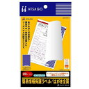 ヒサゴ 簡易情報保護ラベル OP2410