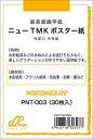 ミューズ ポストカードパック ニューTMKポス PNT-003