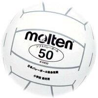 モルテン molten ソフトバレーボール 小学校教材用 KVN50Wの画像