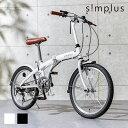 折りたたみ自転車 20インチ シマノ 6段ギア SP-IOB20 2色 ホワイト ブラック 6段変速 自転車 ドルフィン シンプラス simplus(代引不可)【送料無料】