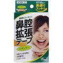 鼻腔拡張テープレギュラー15枚入 鼻詰まりに、いびきに、スポーツに!【Made in japan】
