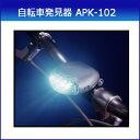 サイクルライトにもなる自転車発見器 APK-102 【旭電機化成・スマイルキッズ】(代引き不可)【送料無料】