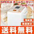 【箱破損】ホームベーカリー シロカ siroca SHB-712 全自動ホームベーカリー パン チーズ ヨーグルト ジャム バター 餅つき機【あす楽対応】【送料無料】 lucky5days